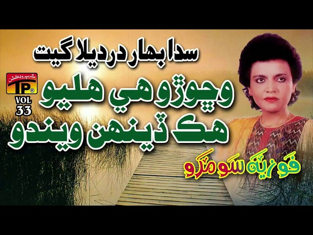 Wichoro - Fozia Soomro - Hits Sindhi Song - Full HD