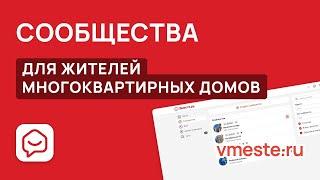 Сообщества Вместе.ру для жителей МКД