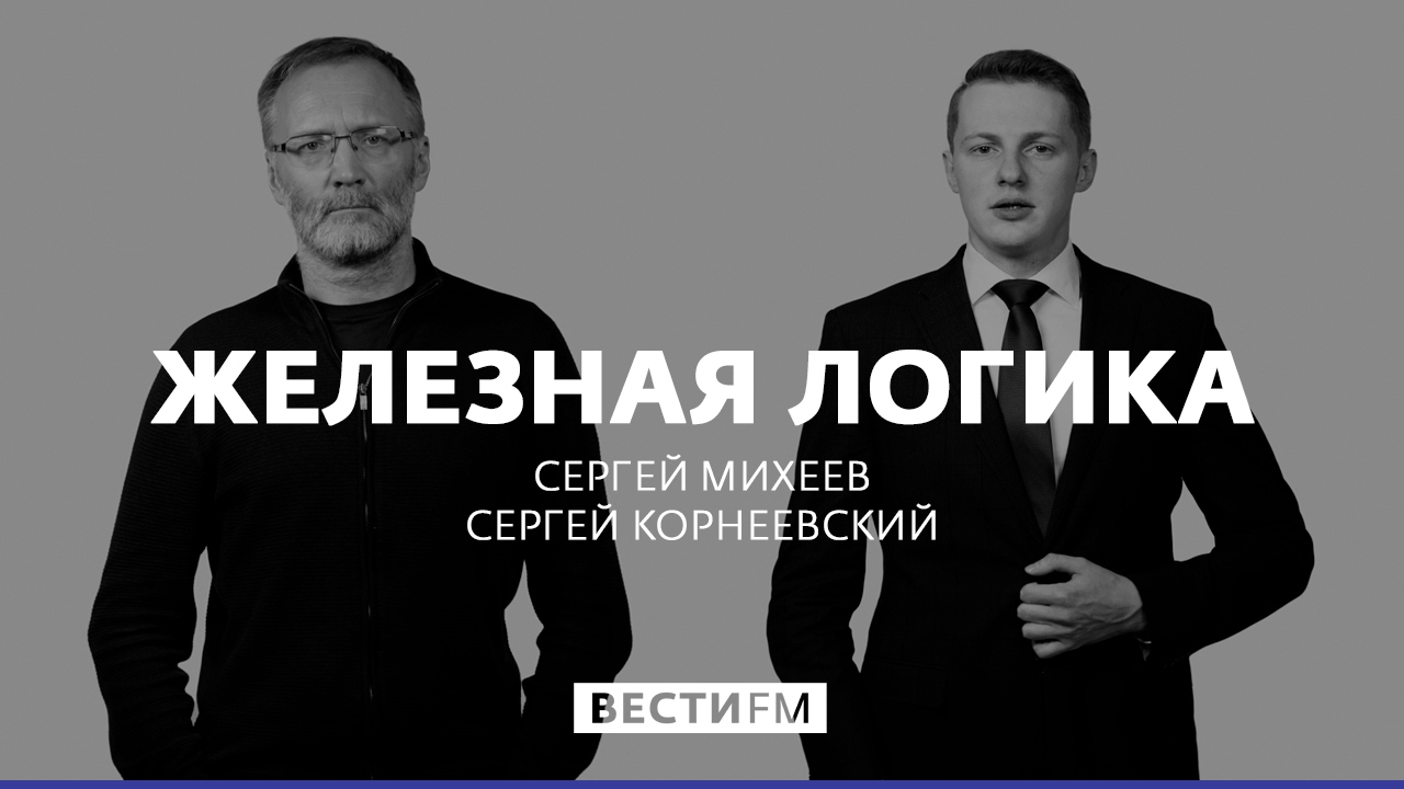 Железная логика с Сергеем Михеевым, 20.03.17
