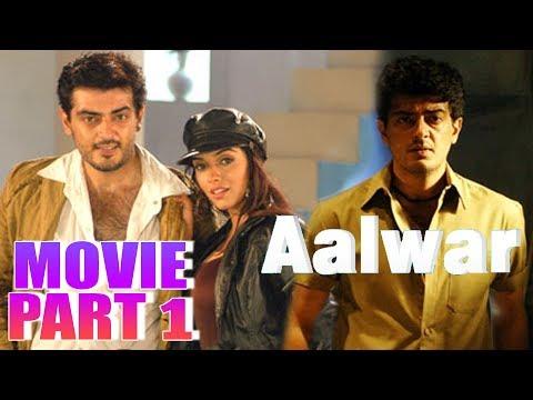 Aalwar | Tamil Movie | Part 1 | Ajith Kumar | Asin | Keerthi