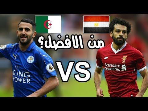 محمد صلاح ضد رياض محرز 2017 | بدون تحيز من الافضل برأيك؟ Salah VS Mahrez