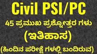 Civil PSI/PC ಪರೀಕ್ಷೆ ಗೆ ಉಪಯುಕ್ತ ವಾದ 45 ಪ್ರಶ್ನೋತ್ತರ ಗಳು/ಹಿಂದಿನ  ಪರಿಕ್ಷೆಗಳಲ್ಲಿ ಬಂದಿರುವ ಪ್ರಶ್ನೋತರಗಳು