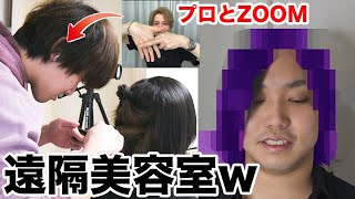 【自粛】相方の髪をプロ美容師さんの指示に従って切った結果wwww