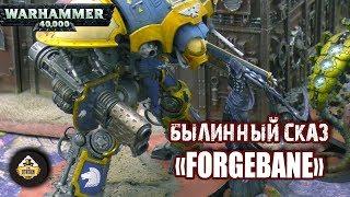 Былинный Сказ: Forgebane Warhammer 40k