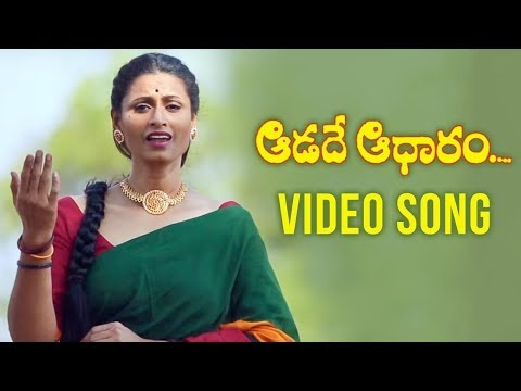 aadade aadharam serial title song