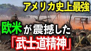 【海外の反応】「日本の裏切り者などではない…」アメリカ軍史上最強と呼ばれた戦闘団で活躍したのは…日本人だった。彼らの行動と大和魂に世界が驚愕【日本のあれこれ】