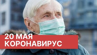 Последние новости о коронавирусе в России. 20 Мая (20.05.2020). Коронавирус в Москве сегодня