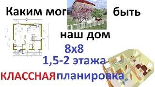 Компактный 1,5-2 этажный дом с классной планировкой