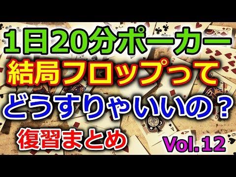 【毎日ポーカー】フロップベットの打ち方をまとめよう 毎日ちょっとずつポーカー強くなる Vol.12