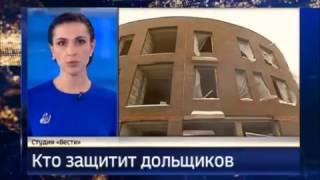 Компенсационный фонд дольщиков (Вести от 03.11.2016)