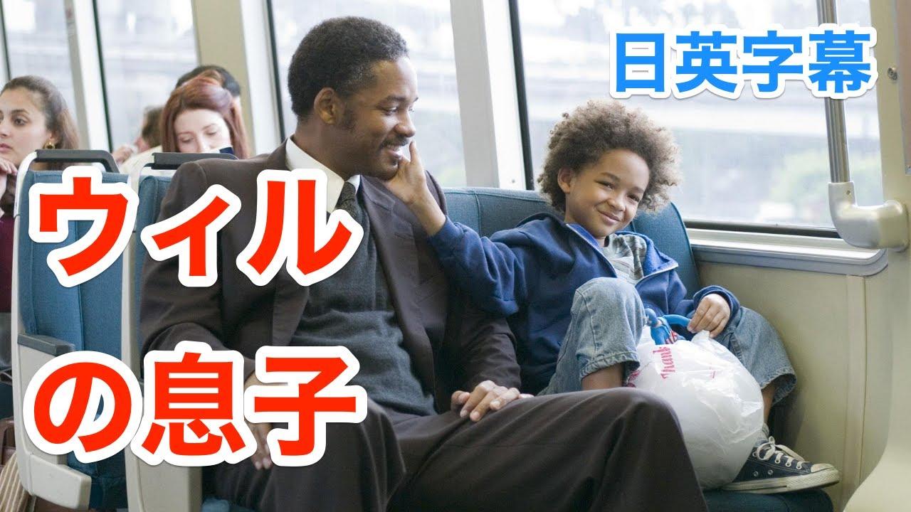 ウィルスミスの息子ジェイデンスミス | チャンスをつかめ | 英会話を学ぼう | ネイティブ英語が聞き取れる | Will Smith | Jaden Smith | 幸せのちから | 日本語字幕