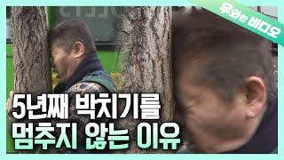 Berlatih Kekuatan, Selama 5 Tahun Pria Ini Benturkan Kepala ke Pohon