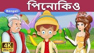 পিনোকিও - Pinocchio in Bangla - Rupkothar Golpo - Bangla Cartoon - 4K UHD - Bengali Fairy Tales