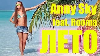 Anny Sky ft. Rooma - Лето