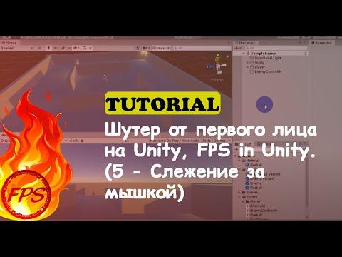 Как сделать шутер от первого лица на Unity. FPS In Unity. (5 - Слежение за мышкой)