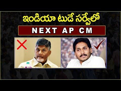 ఇండియా టుడే సర్వేలో నెక్స్ట్ ఏపీ సీఎం.?  India Today Survey   43% People Want YS Jagan as Next AP CM