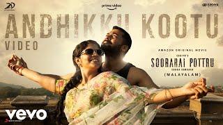 Soorarai Pottru (Malayalam) - Andhikku Kootu | Suriya | G.V. Prakash Kumar | Sudha Kongara