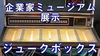 企業家ミュージアム【ジュークボックス】