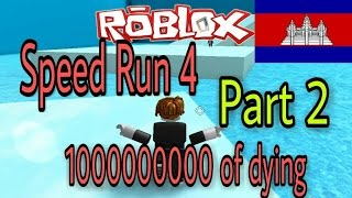 Roblox Speed Run 4 / 100000 of dying/ amazing jumping | Speak khmer part 2|