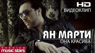 Ян Марти - Она красива (Official Video) / Yan Marti - She is Beautiful