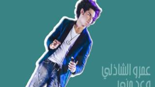 وعد مني بصوت LYRICS VIDEO ❙ Amr ElShazly ❙ عمرو الشاذلي