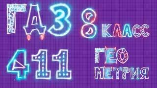ГДЗ по геометрии задача 411 Атанасян 8 класс