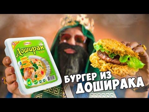 Доширак Бургер в стиле Big Russian Boss