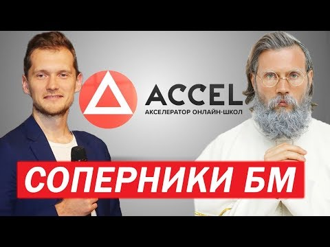 КОНКУРЕНТЫ БМ\ДМИТРИЙ ЮРЧЕНКО\СЕРГЕЙ КАПУСТИН\АКСЕЛЕРАТОР