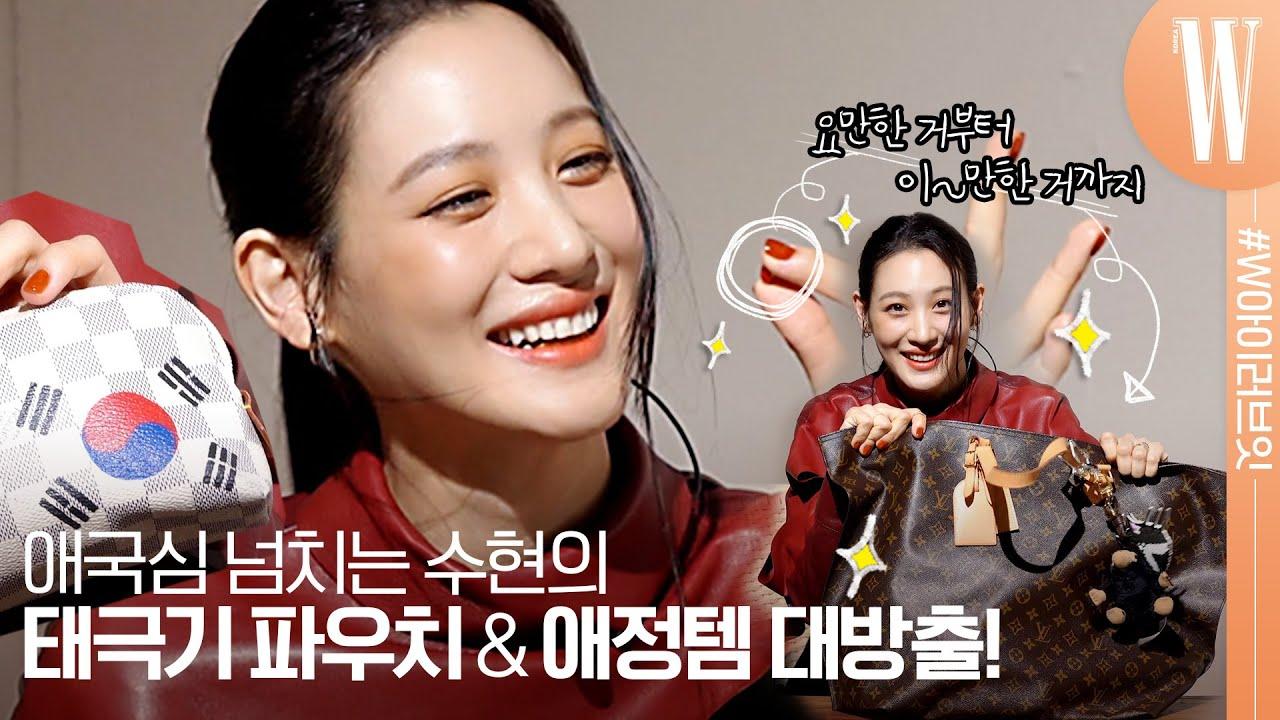 최애템 소개해달라고 했을 뿐인데 보따리 들고 온 배우 수현(Claudia Kim)의 사랑스러운 #W아이러브잇(feat.행운 무당벌레, 태극기파우치, 구강 건강) by W Korea