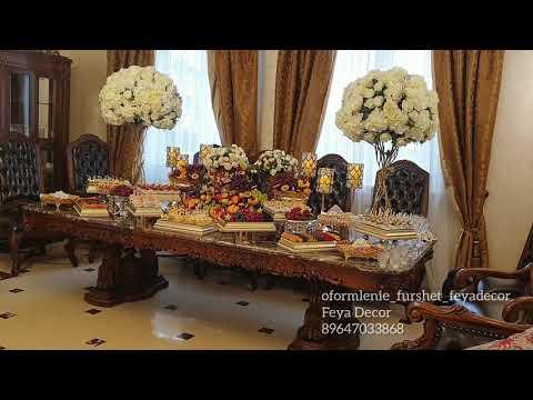 Шикарный фуршетный стол в доме невесты!Гата!#фуршет#furshet#oformlenie#wedding#свадьба#помолвка!