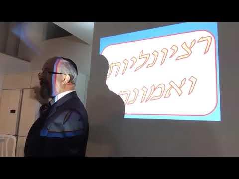 הרב ינון קלזאן - האם האמונה היהודית היא רציונלית ? הרצאה ברמה גבוהה חובה לצפות!
