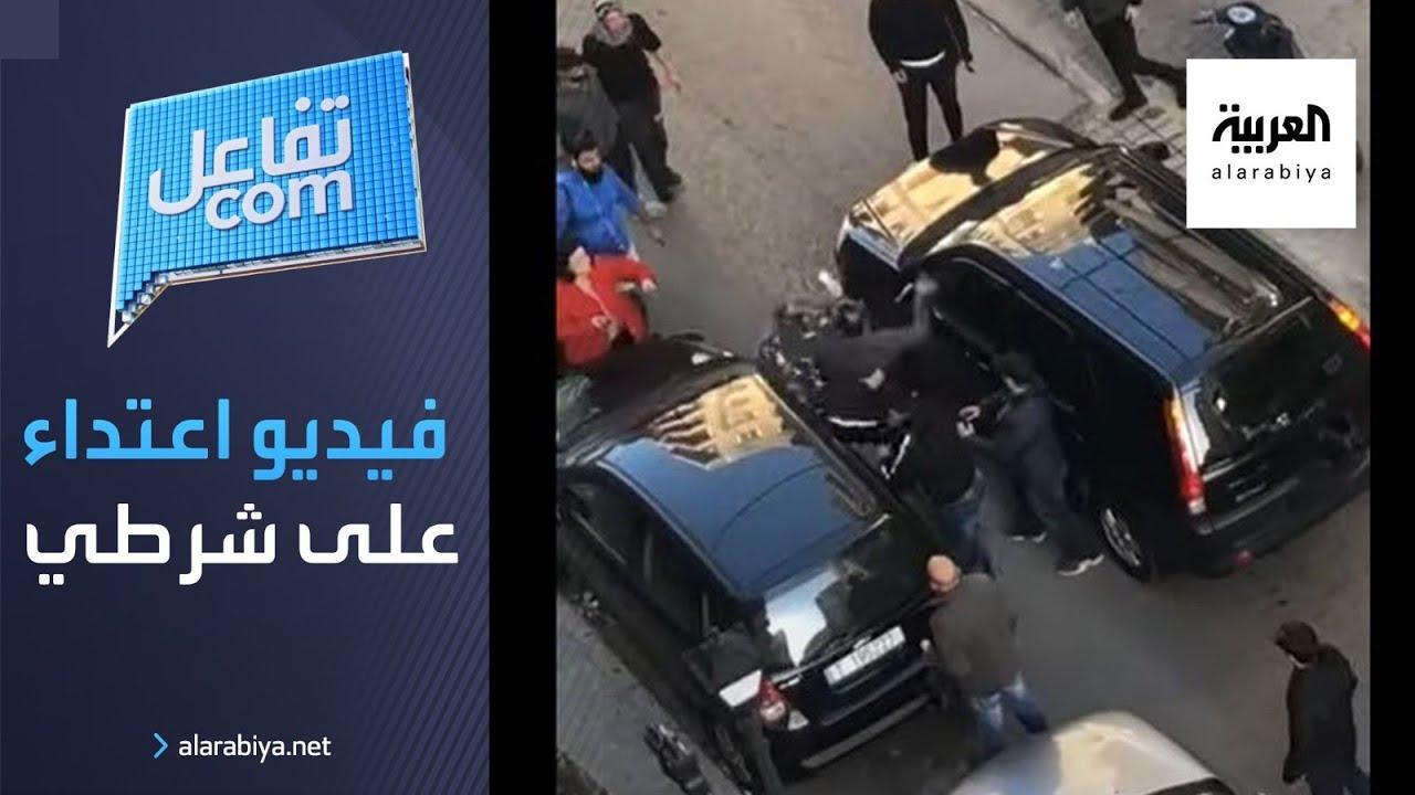 تفاعلكم | ضجة كبيرة بسبب فيديو لاعتداء لبناني على عنصر بالأمن الداخلي!  - نشر قبل 2 ساعة