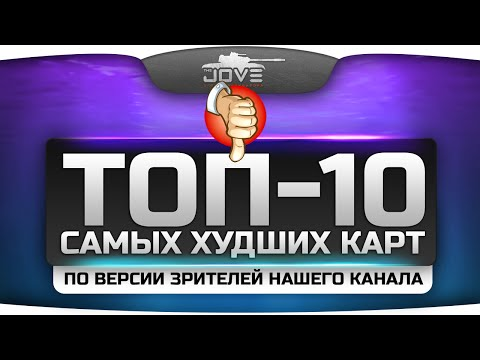 Обзор ТОП-10 худших карт в World Of Tanks. По версии зрителей канала.
