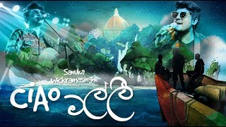 SANUKA - Ciao Malli (චාඕ මල්ලි) Official Lyric Video