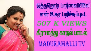 OTHA NODI PAARVAIYELA  HD video romantic song - Maduramalli WEB TV  Contact: 9566679833, 9442735182