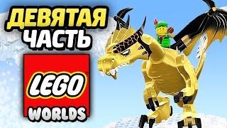LEGO Worlds Прохождение - Часть 9 - ДРАКОН ЗА МИЛЛИОН(, 2017-03-16T09:05:12.000Z)