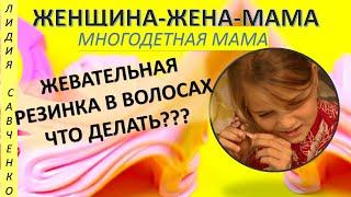 Жевательная резинка в волосах? Что делать? Женщина-Жена-Мама Лидия Савченко