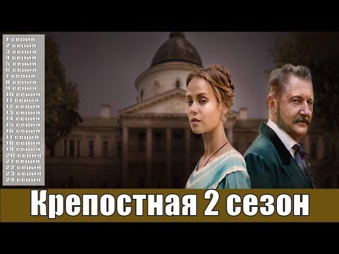 Крепостная 2 сезон 25, 26, 27, 28, 29, 30 серия / украинская драма / анонс, сюжет, актёры