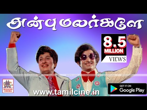 Anbu malargale song |  Naalai Namathe | MGR | TMS | MSV | SPB | அன்பு மலர்களே