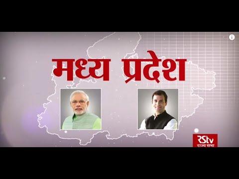 Rajyanama: Madhya Pradesh - Phase  6 Lok Sabha Polls | 2019