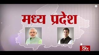 Rajyanama: Madhya Pradesh - Phase  6 Lok Sabha Polls   2019