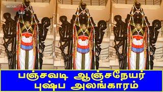 பஞ்சவடி ஆஞ்சநேயர்  புஷ்ப அலங்காரம் | Panchavadi Anjaneyar | Flower Worship | Britain Tamil Bhakthi