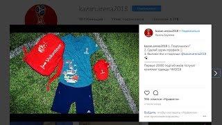 Администрация «Казань Арены» опровергла информацию о розыгрыше призов в «Инстаграме»