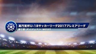 高円宮杯U-18プレミアリーグ2017 WEST第1節ダイジェスト