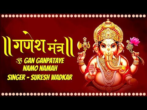 POWERFUL MANTRA OF GANESH | श्री गणेश मंत्र | Om Gan Ganapataye Namo Namah Suresh Wadkar - 108 Times