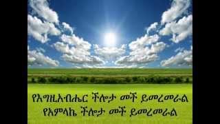 Yanoral Getaye by Zemari Diakon Abebe Taye MP3