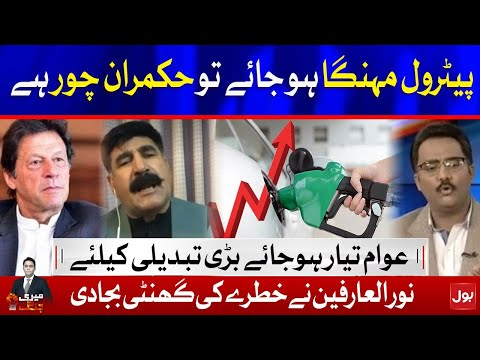 Petrol Prices - Akhonzada Chitan Latest Interview