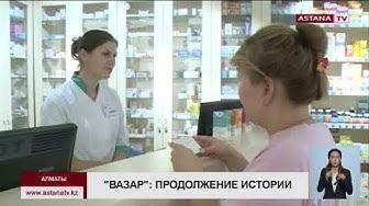 Пациенты начали возвращать в аптеки  и в поликлиники препараты «Вазар» и «Вазар-Н»