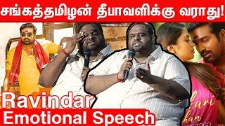 Sanga Thamizhan தீபாவளிக்கு வராது!  Ravindar Chandrasekaran Emotional Speech   cineNXT