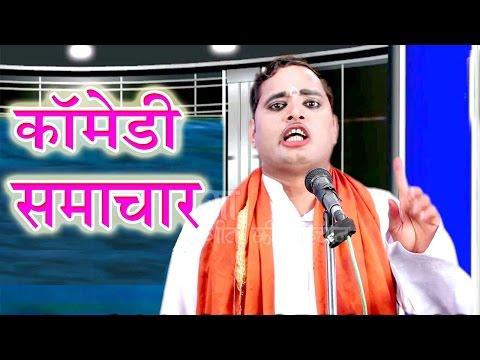 कॉमेडी समाचार - Bhojpuri Nautanki Nach Programme | Bhojpuri Nautanki Comedy